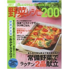 野菜レシピ200 2017 / レシピ