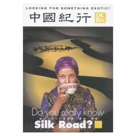 新品本/中國紀行 CKRM Vol.02 Do you really know Silk Road