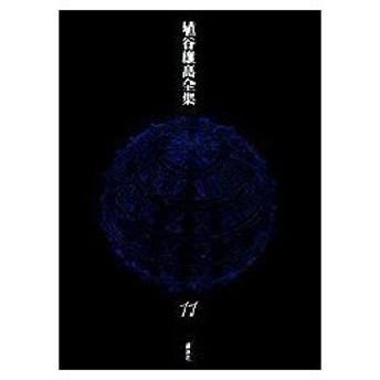 新品本/埴谷雄高全集 11 「死霊」断章 埴谷雄高/著