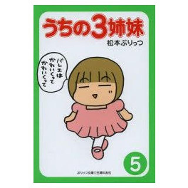 新品本/うちの3姉妹 5 松本ぷりっつ/著 通販 LINEポイント最大0.5%GET ...
