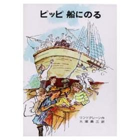 ピッピ船にのる リンドグレーン/作 大塚勇三/訳