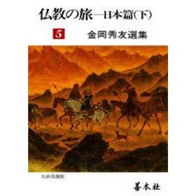 新品本/金岡秀友選集 5 仏教の旅 日本篇 下 金岡秀友/著