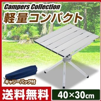 アウトドアテーブル バーベキューテーブル キャンプテーブル 折りたたみテーブルアウトドア用 アウトドアローテーブル CLT-4030(SL)