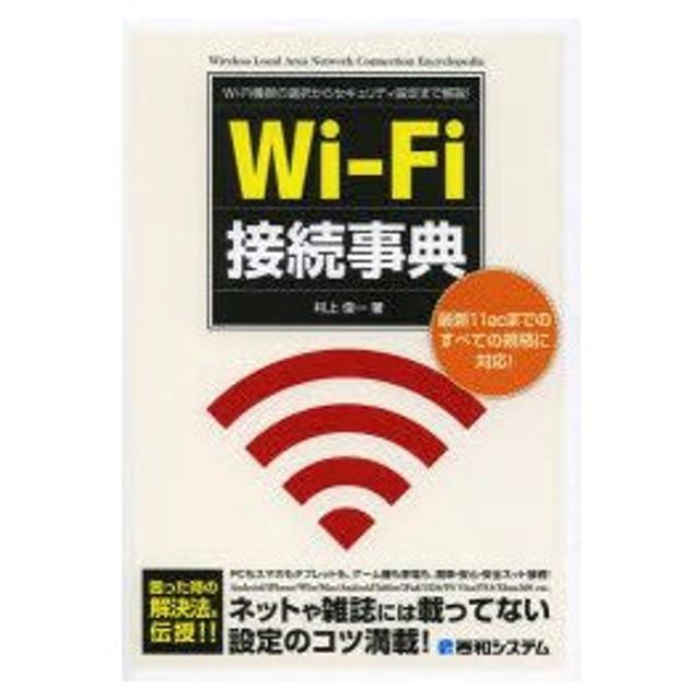 新品本/Wi‐Fi接続事典 Wi‐Fi機器の選択からセキュリティ設定まで解説! 村上俊一/著