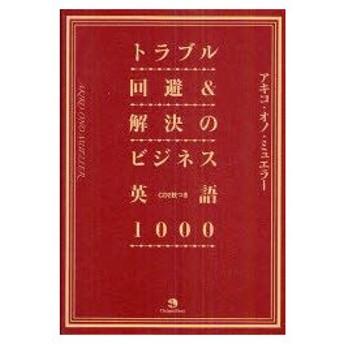 新品本/トラブル回避&解決のビジネス英語1000 アキコ・オノ・ミュエラー/著