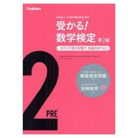 新品本/受かる!数学検定準2級 ステップ式の対策で,合格力がつく! 日本数学検定協会/監修