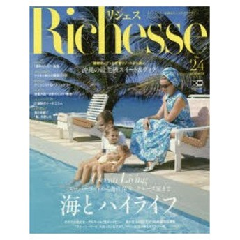 新品本/Richesse NO.24(2018SUMMER) 海とハイライフ