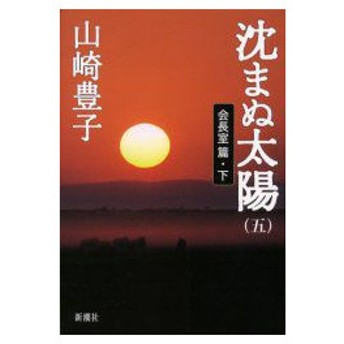 新品本/沈まぬ太陽 5 会長室篇 下 山崎豊子/著