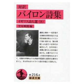 新品本/バイロン詩集 対訳 バイロン/〔著〕 笠原順路/編
