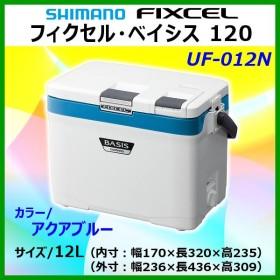 シマノ  フィクセル ベイシス 120  UF-012N  アクアブルー  12L  クーラー Ξ !
