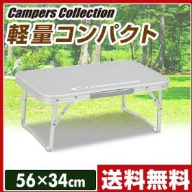 アウトドアテーブル バーベキューテーブル キャンプテーブル 折りたたみテーブルアウトドア用 アウトドアローテーブル YMT-3456