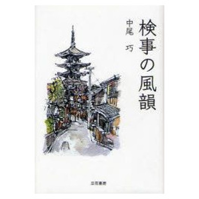 新品本/検事の風韻 中尾巧/著