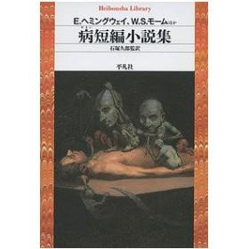 病短編小説集 / E.ヘミングウェイ / W.S.モーム / 石塚久郎