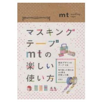 新品本/マスキングテープmtの楽しい使い方 グラフィック社編集部/編