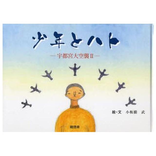 新品本/少年とハト 宇都宮大空襲2 小板橋武/絵・文