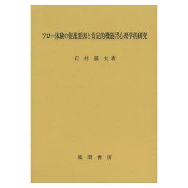 新品本/フロー体験の促進要因と肯定的機能に関する心理学的研究 石村郁夫/著