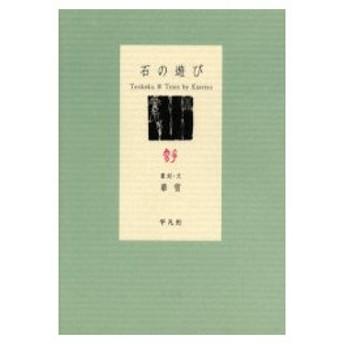 新品本/石の遊び 華雪/篆刻・文