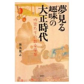 新品本/夢見る趣味の大正時代 作家たちの散文風景 湯浅篤志/著
