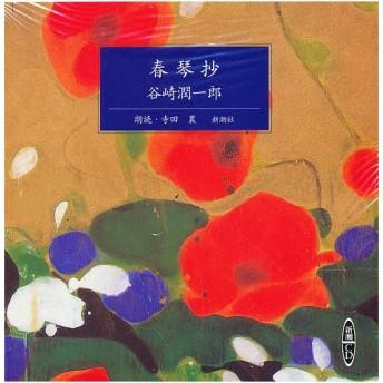 CD 谷崎潤一郎 春琴抄 / 谷崎潤一郎