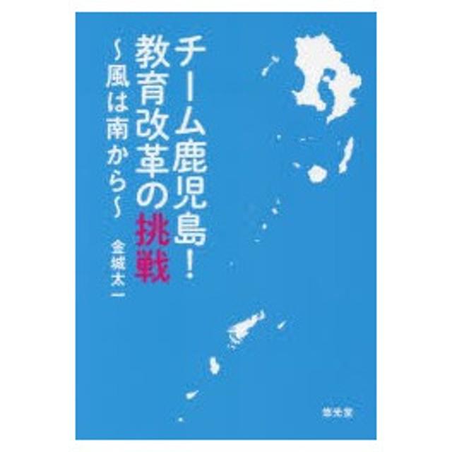 新品本/チーム鹿児島!教育改革の挑戦 風は南から 金城太一/著