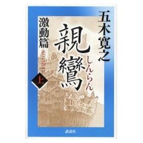 新品本/親鸞 激動篇上 五木寛之/著