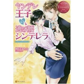 ヤンデレ王子の逃げ腰シンデレラ Suzu & Toru / 柳月ほたる