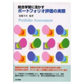 新品本/総合学習に活かすポートフォリオ評価の実際 加藤幸次/編著