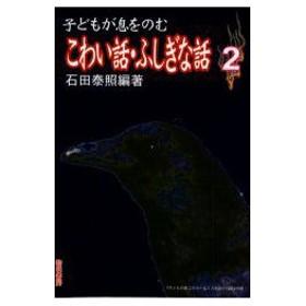 新品本/子どもが息をのむこわい話・ふしぎな話 2 石田泰照/編著