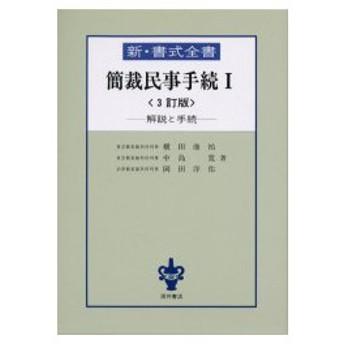 新品本/簡裁民事手続 1 3訂版 横田 康祐 他著 中島 寛 他著