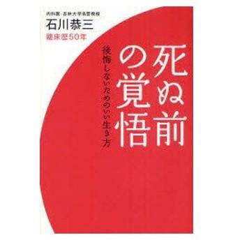 新品本/死ぬ前の覚悟 後悔しないためのいい生き方 石川恭三/著