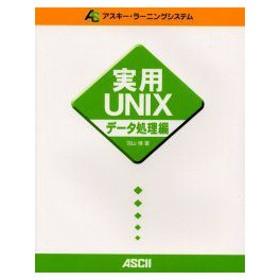 新品本/実用UNIX データ処理編 羽山博/著