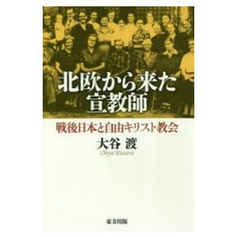 新品本/北欧から来た宣教師 戦後日本と自由キリスト教会 大谷渡/著