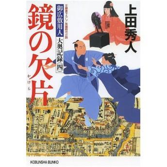 鏡の欠片 文庫書下ろし/長編時代小説 / 上田秀人