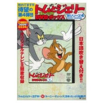 新品本/DVD−BOX トムとジェリー 新シ 4