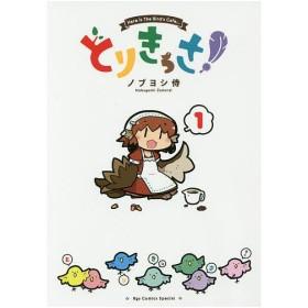 とりきっさ! 1 / ノブヨシ侍