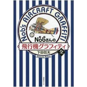 Nobさんの飛行機グラフィティ〈全〉 / 下田信夫