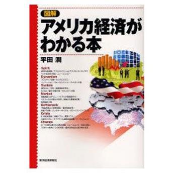 図解アメリカ経済がわかる本 平田潤/著