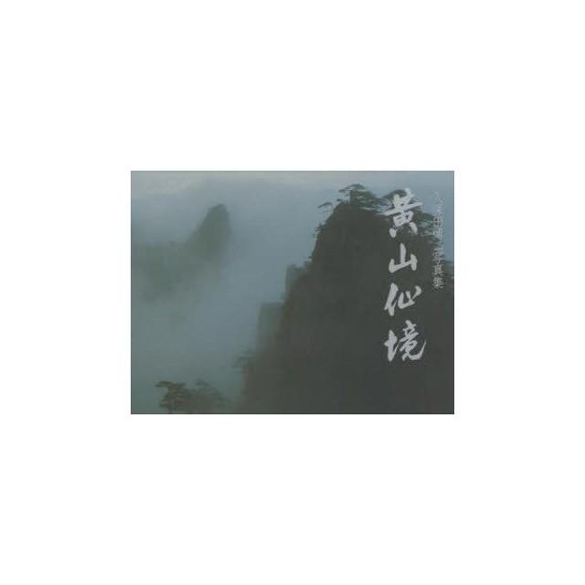 新品本/黄山仙境 久保田博二写真...