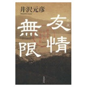 新品本/小説友情無限 孫文を支えた日本男児 井沢元彦/著
