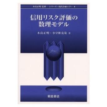 新品本/信用リスク評価の数理モデル 木島正明/著 小守林克哉/著