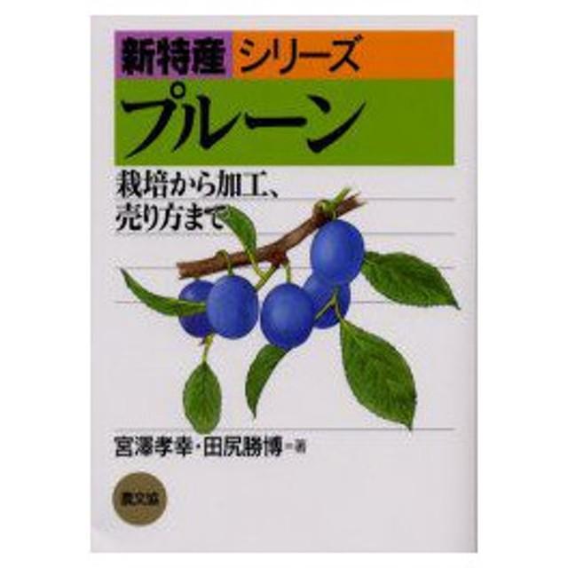 プルーン 栽培から加工、売り方まで 宮沢孝幸/著 田尻勝博/著