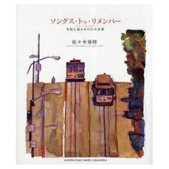 新品本/ソングス・トゥ・リメンバー 水絵と辿るあの日の音楽 佐々木悟郎/著