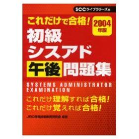 新品本/初級シスアド午後問題集 これだけで合格! 2004年版 渋川照実/監修 JEIC情報技術教育研究会/編著