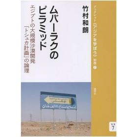 ムバーラクのピラミッド エジプトの大規模沙漠開発「トシュカ計画」の論理 / 竹村和朗