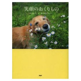 新品本/笑顔のおくりもの 中島未月/文 奥中尚美/写真
