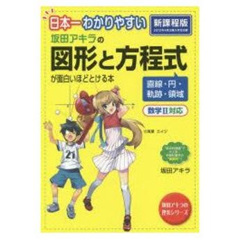 新品本/坂田アキラの図形と方程式が面白いほどとける本 日本一わかりやすい 坂田アキラ/著
