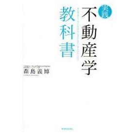 新品本/実践不動産学教科書 森島義博/著