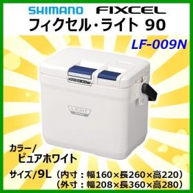 シマノ  フィクセル ライト 90  LF-009N  ピュアホワイト  9L  クーラー Ξ