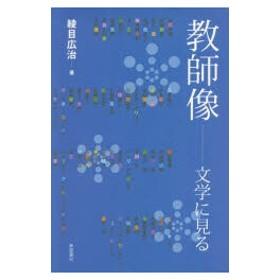 新品本/教師像 文学に見る 綾目広治/著