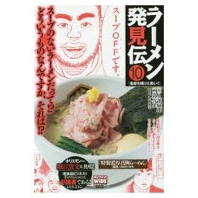新品本/ ラーメン発見伝 10 河合 単 画久部 緑郎 原作